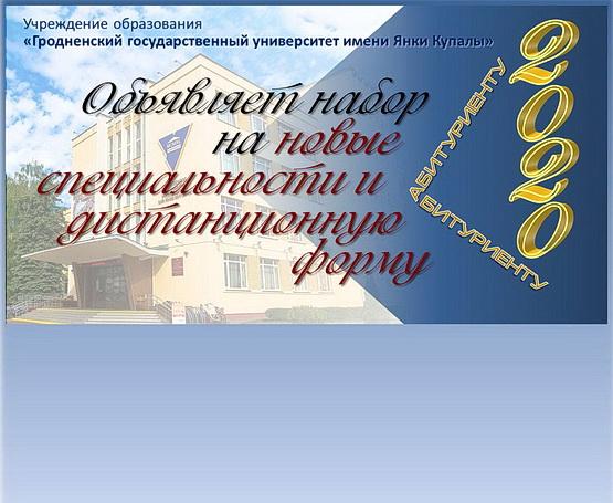 ГрГУ имени Янки Купалы объявляет набор на новые специальности
