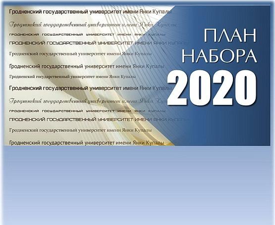 Утвержден план приема в ГрГУ имени Янки Купалы на 2020 год