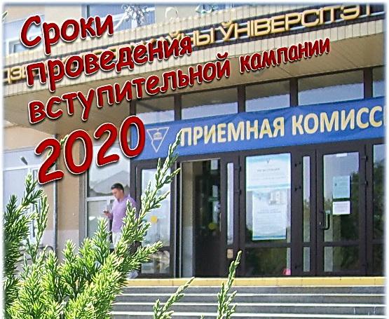 Определены новые сроки вступительной кампании 2020